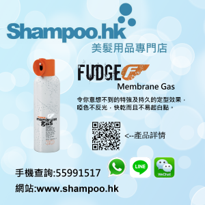 Shampoo.hk_Fudge_Membrane_Gas