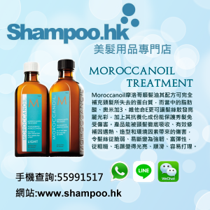 Shampoo.hk_Moroccanoil_Treatment