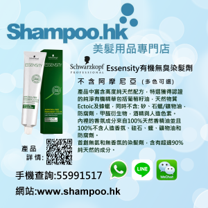 Shampoo.hk_Schwarzkopf_Essensity_Permanent_Hair_Color