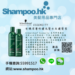 Shampoo.hk_Schwarzkopf_Essensity_Repair_Shampoo&Conditioner