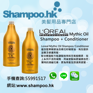 Shampoo.hk_Loreal_Mythic_Oil_Shampoo+Conditioner