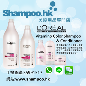 Shampoo.hk_Loreal_Serie_Expert_Color