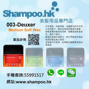 Shampoo.hk_003-Deuxer_3_Medium_Soft_Wax