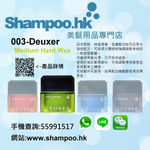 Shampoo.hk_003-Deuxer_4_Medium_Hard_Wax