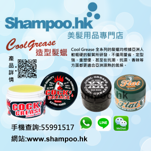 Shampoo.hk_Cool_Grease