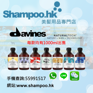 Shampoo.hk_Davines-Natural_Tech