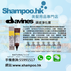 Shampoo.hk_Davines_Natural_Tech_Anti-dandruff_Gel