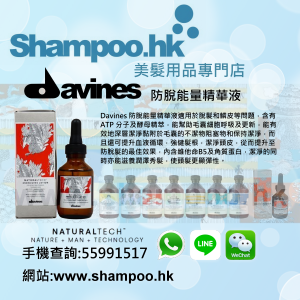Shampoo.hk_Davines_Natural_Tech_Energizing_Lotion
