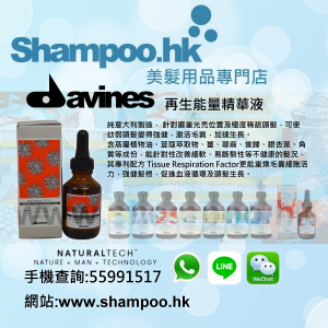 Shampoo.hk_Davines_Natural_Tech_Energizing_Superactive_Serum
