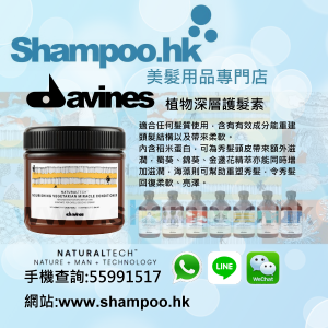 Shampoo.hk_Davines_Natural_Tech_Nourising_Vegetarian_Miracle_Conditioner