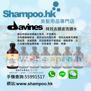 Shampoo.hk_Davines_Natural_Tech_Purifying_Anti-dandruff_Shampoo