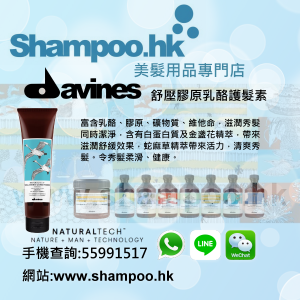 Shampoo.hk_Davines_Natural_Tech_Well-Being_Conditioner
