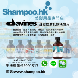 Shampoo.hk_Davines_Natural_Tech_Well-Being_Shampoo