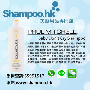 Shampoo.hk_Paul_Mitchell_Baby_Don't_Cry_Shampoo