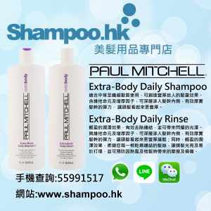 Shampoo.hk_Paul_Mitchell_Extra-Body_Daily_Shampoo_&_Conditioner