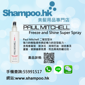 Shampoo.hk_Paul_Mitchell_Freeze_and_Shine_Super_Spray