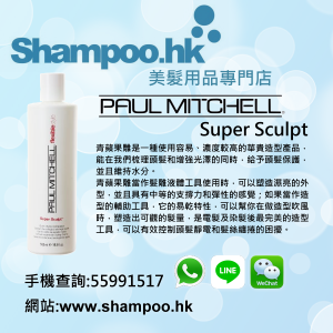 Shampoo.hk_Paul_Mitchell_Super_Sculpt