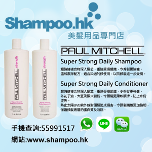 Shampoo.hk_Paul_Mitchell_Super_Strong_Daily_Shampoo_&_Conditioner