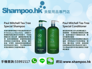 Shampoo.hk_Paul_Mitchell_Tea_Tree