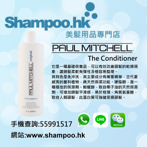 Shampoo.hk_Paul_Mitchell_The_Conditioner