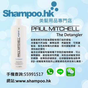 Shampoo.hk_Paul_Mitchell_The_Detangler