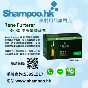 Shampoo.hk_Rene_Furterer_RF80_Concentrated_Serum