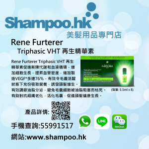 Shampoo.hk_Rene_Furterer_Triphasic_VHT_Regenerating_Hair_Loss_Serum