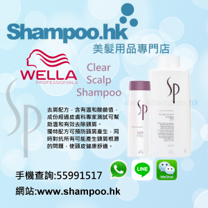 Shampoo.hk_Wella_SP_Clear_Scalp_Shampoo