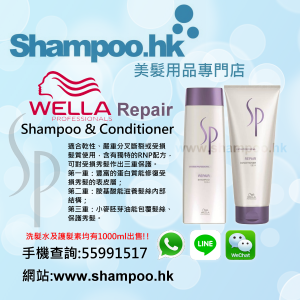 Shampoo.hk_Wella_SP_Repair