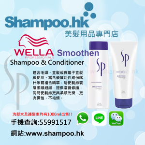 Shampoo.hk_Wella_SP_Smoothen
