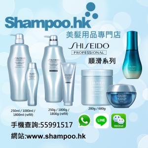 Shiseido_THE HAIR CARE_SLEEKLINER_shampoo.hk