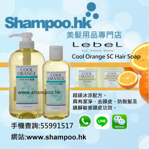 lebel_cool_orange_shampoo.hk