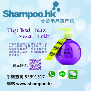 Shampoo.hk_Tigi_Bead_Head_Small_Talk