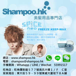 shampoo.hk_Arimino_Spice_Freeze_Keep_Wax_2