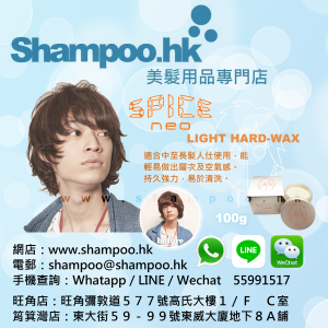 shampoo.hk_Arimino_Spice_Light_Hard_Wax_3