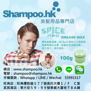 shampoo.hk_Arimino_Spice_Grease_Wax_2