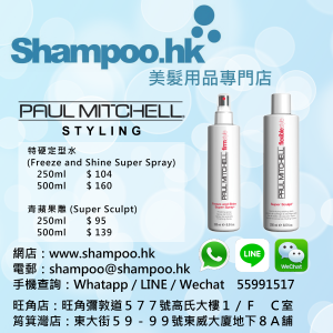 Paul_Mitchell_STYLING