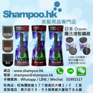 shampoo.hk_Crown_Magic_Powder