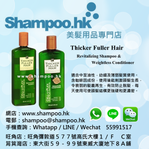 shampoo.hk_Thicker_Fuller_Hair