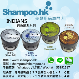 shampoo.hk_INDIANS_color_clay