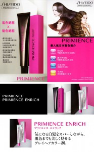 shiseido_primience_color