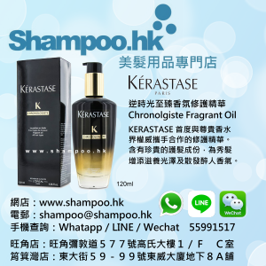 shampoo.hk_Kerastase_Chronologiste_Fragrant_Oil