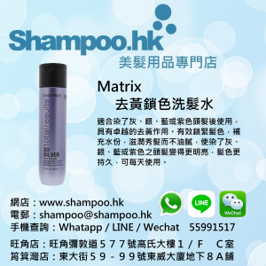 shampoo.hk_Matrix_So_Silver_Shampoo