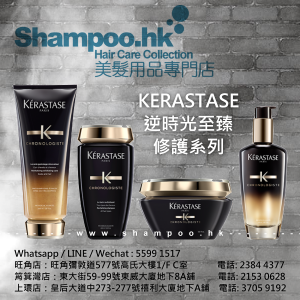 KERASTASE_CHRONOLOGISTE