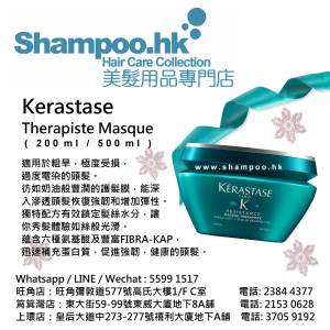 Kerastase_Therapiste_Masque
