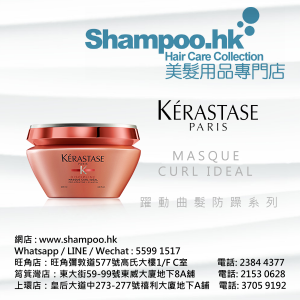 Kerastase_Discipline_Masque_Curl_Ideal