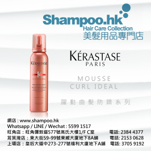Kerastase_Discipline_Mousse_Curl_Ideal