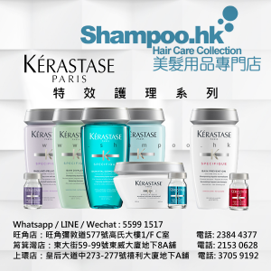 Kerastase_SPECIFIQUE