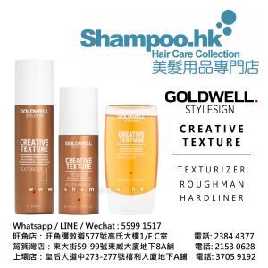 Goldwell-stylesign_Creative_texture