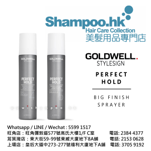 Goldwell-stylesign_perfect_hold